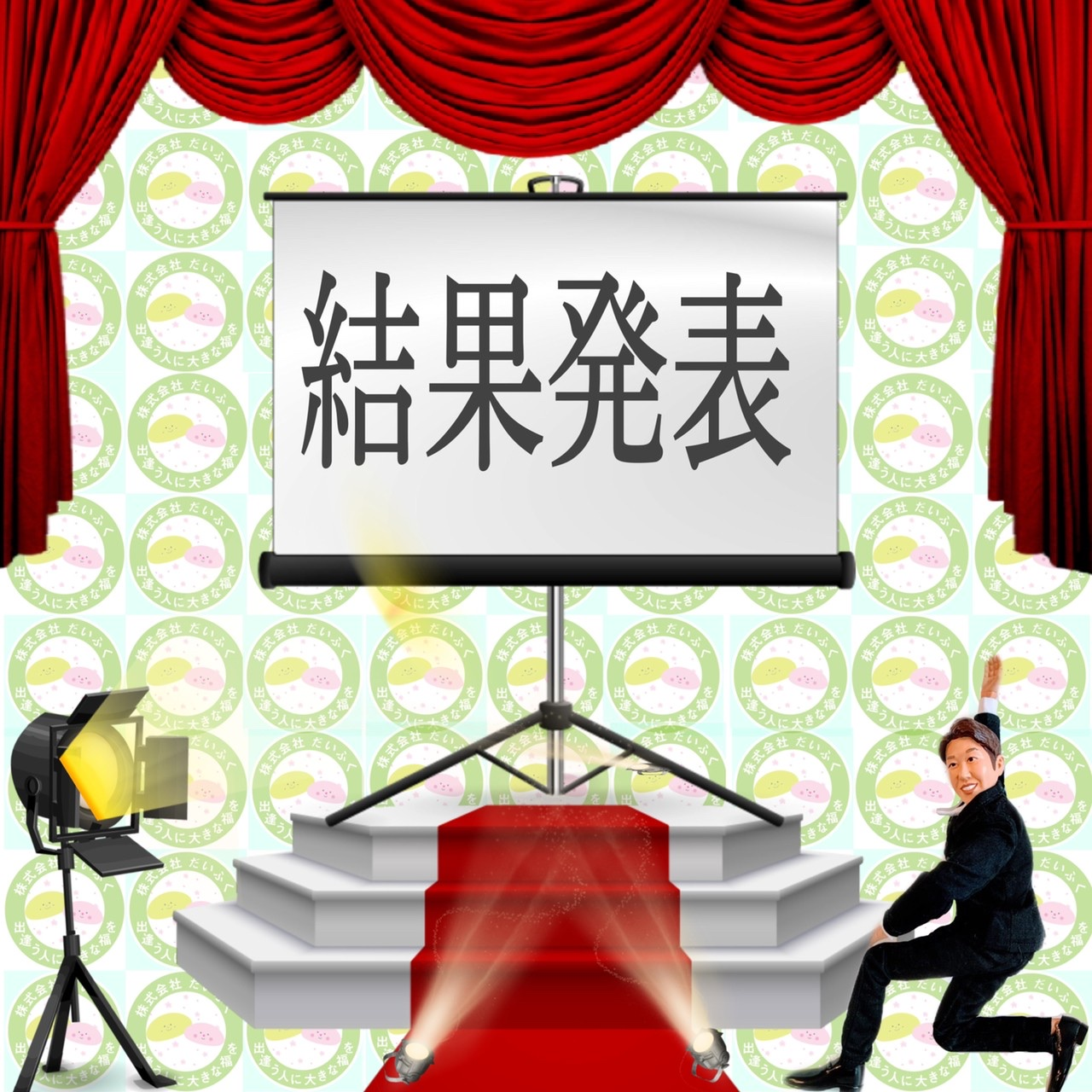"<span class=""title"">事業所対抗 年賀状 笑顔対決 結果発表!</span>"