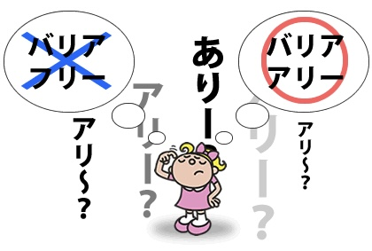"<span class=""title"">バリアフリーよりバリア有りー</span>"