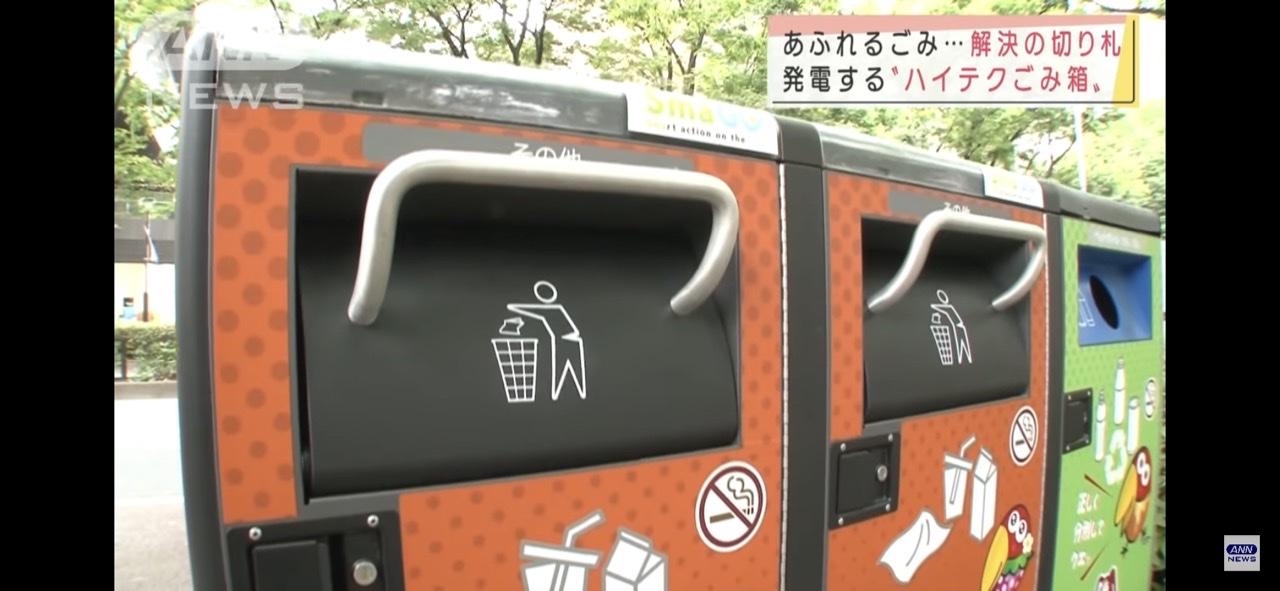 ハイテクなゴミ箱