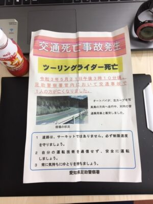 愛知県足助警察署